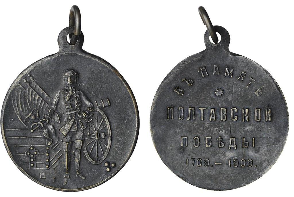Жетон «В память 200-летия Полтавской баталии. 27 июня 1709-1909 гг.»