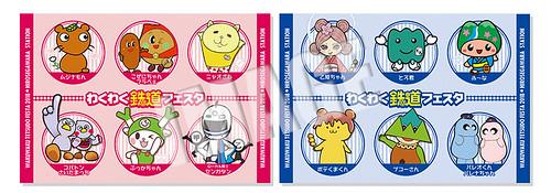 わくわく鉄道フェスタ2018★沿線キャラクターが集合したオリジナルポストカードをプレゼント