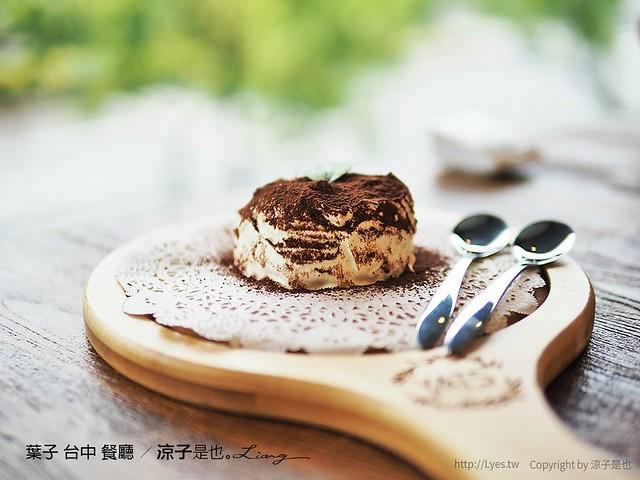 葉子 台中 餐廳 37