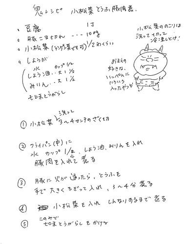 鬼レシピ小松菜と豆腐と豚肉20180514