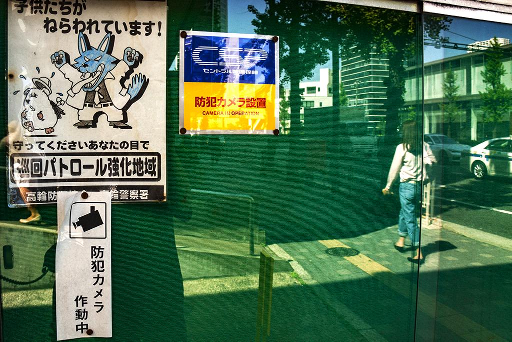 Cartoon wolf--Tokyo
