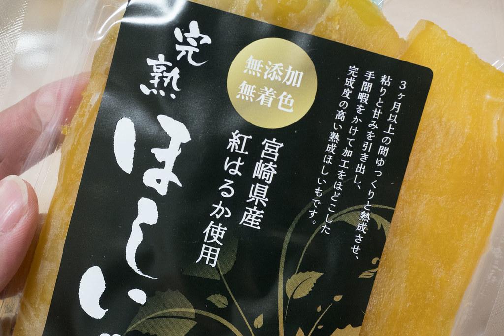ふるさと納税_干し芋-5