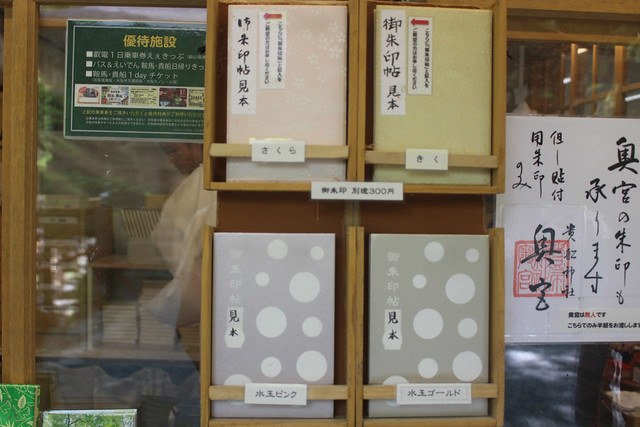 kifune-gosyuin002