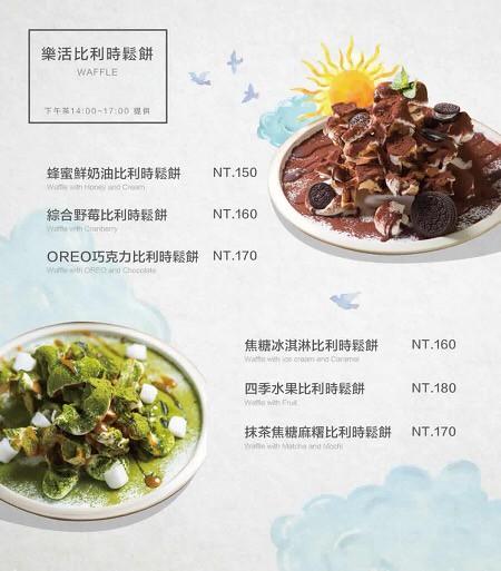 葉子 菜單7