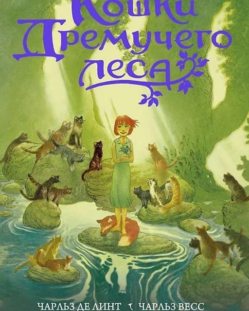 """""""Кошки Дремучего Леса"""" - замечательная книга. И не только для девочек. Хоть она и про девочку :-)"""