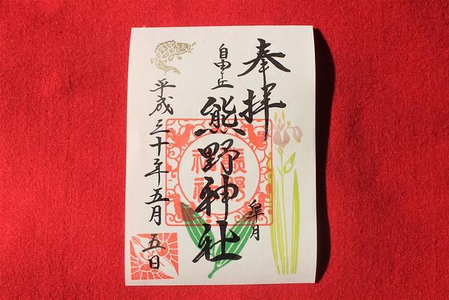 jiyugaokakumano-gosyuin5008
