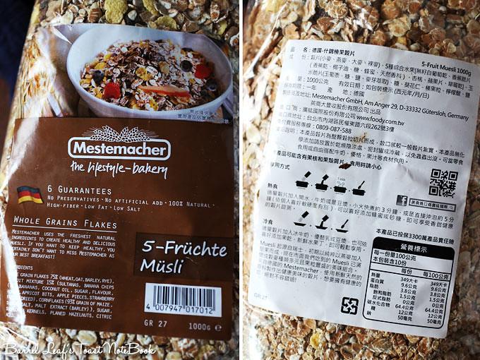 德國麥大師 什錦榛果穀片 mestemache-5-fruit-muesli (2)