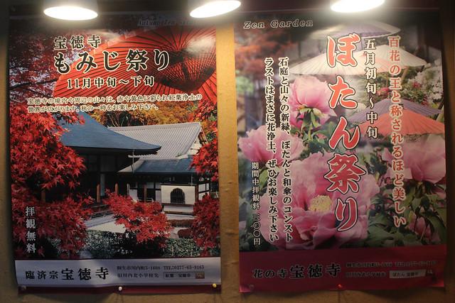 houtokuji-gosyuin04052