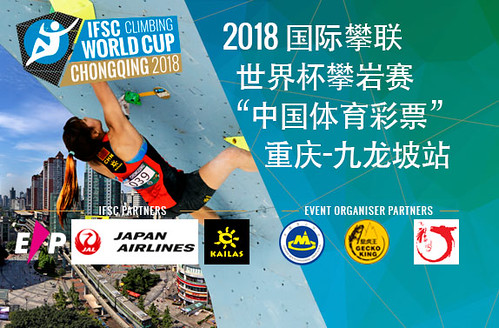 IFSC World Cup Chongqing 2018
