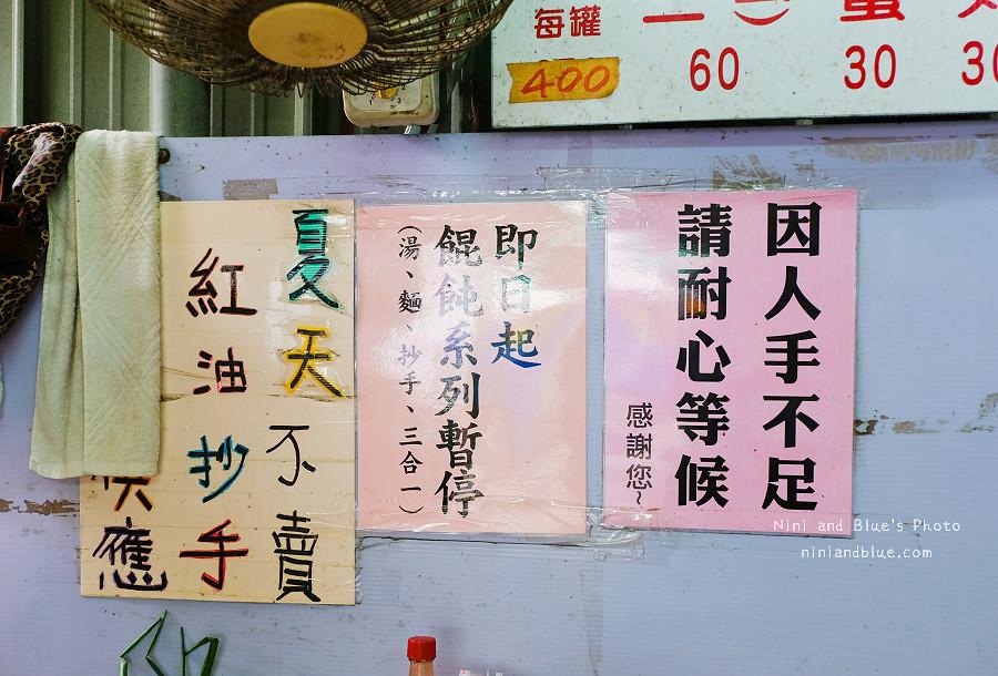 葉記四川專業涼麵.忠孝夜市06