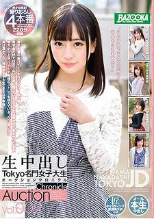 BAZX-130 Live In-Cream Tokyo Prestigious University Student Auction Chronicle Vol.002