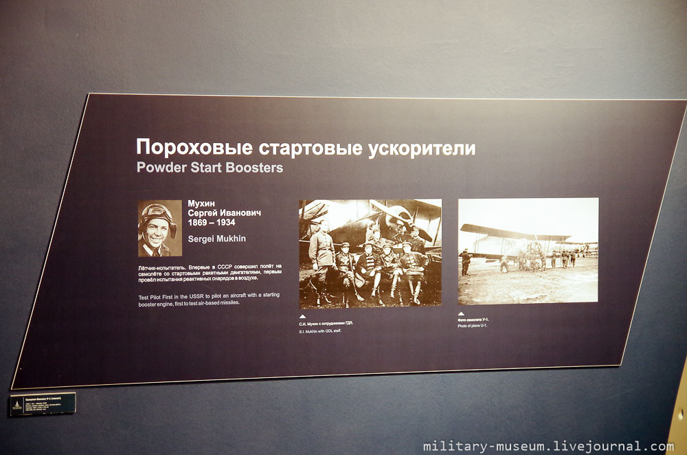 Музей космонавтики и ракетной техники СПб -38