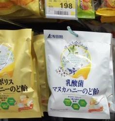 浅田飴の乳酸菌マヌカハニーのど飴
