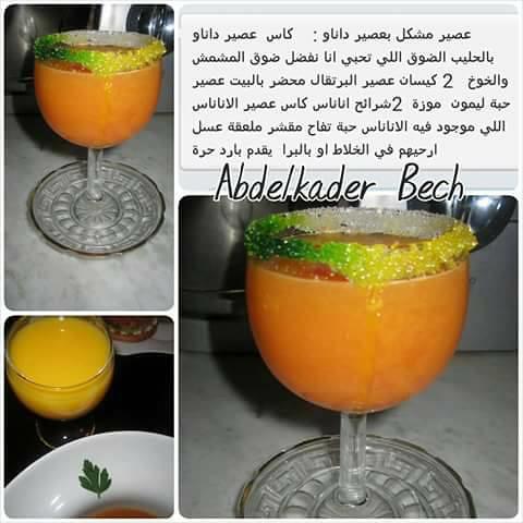 عصير مشكل بعصير داناو