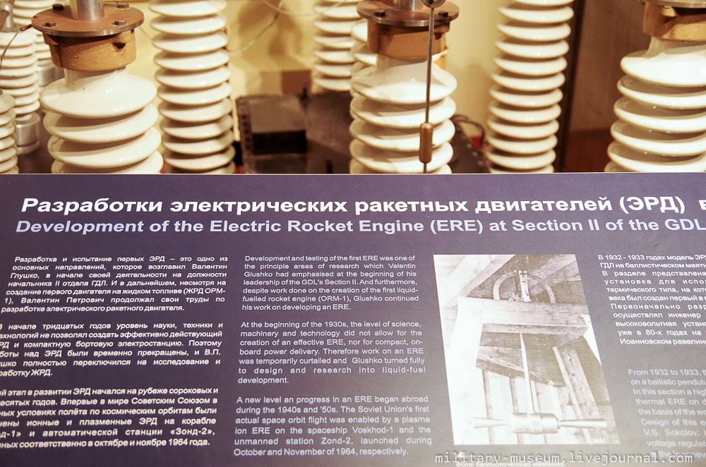 Музей космонавтики и ракетной техники СПб -48