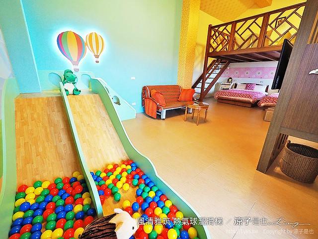 風清雅筑 熱氣球溜滑梯 2