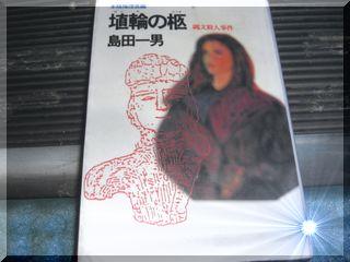 島田一男「埴輪の柩」