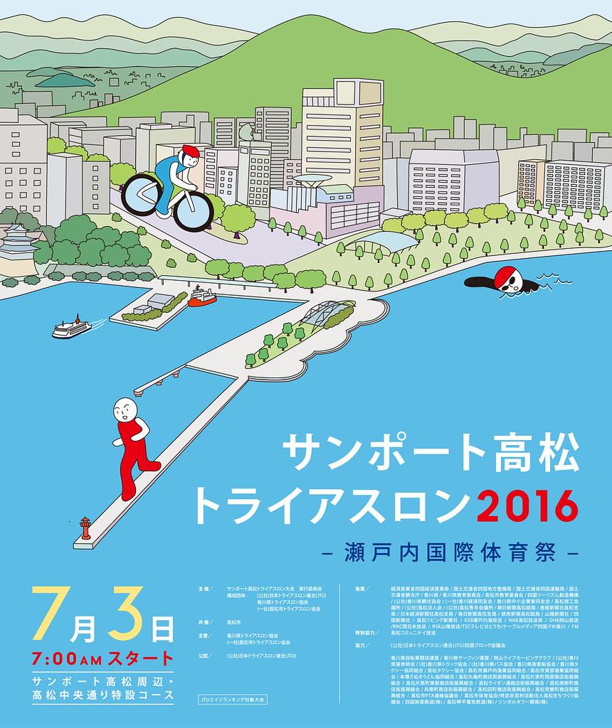 Marusan in Sunport Takamatsu Triathlon (2011-)