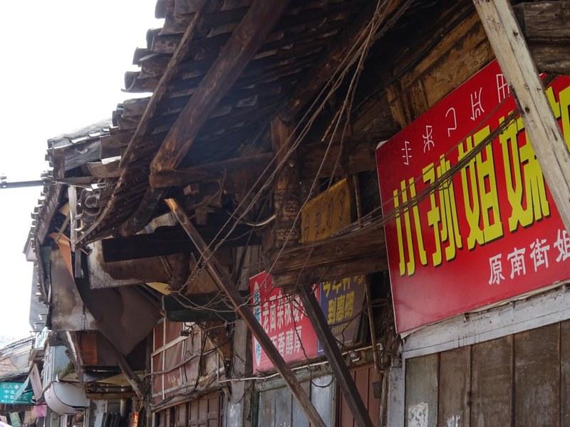 西昌の古鎮をめぐる, 3