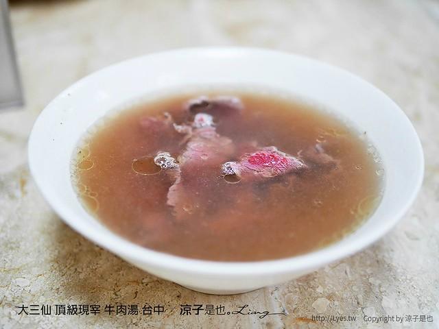 大三仙 頂級現宰 牛肉湯 台中 6