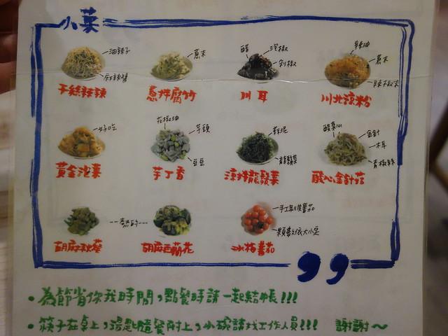 小菜@桃園一涴川麵廚坊