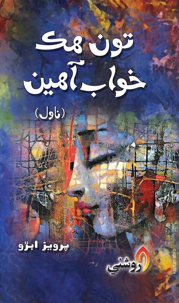 kitab ghar novel list