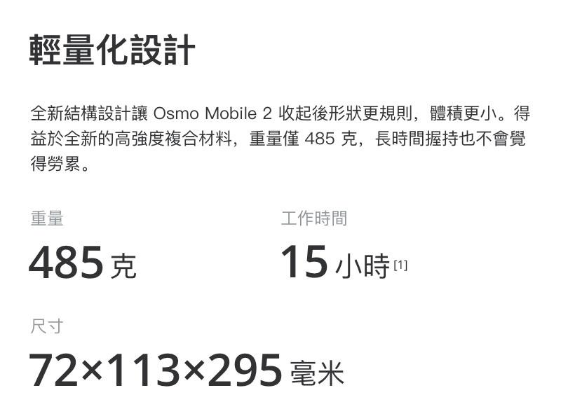 osmo_mobile08