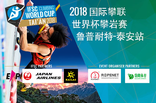 IFSC World Cup Tai'an 2018