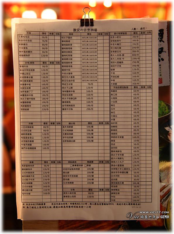 0429吉烹酒場061