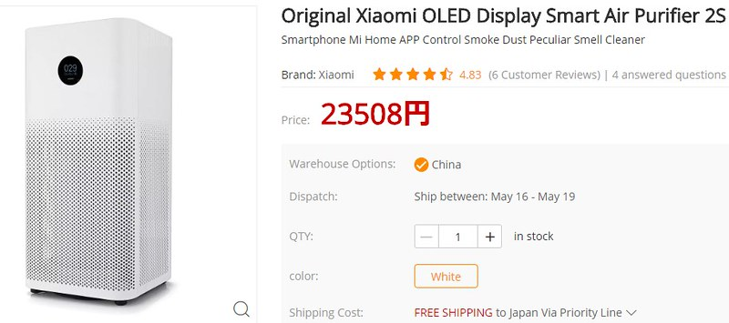 Xiaomi OLED Display Smart Air Purifier 2S レビュー (1)
