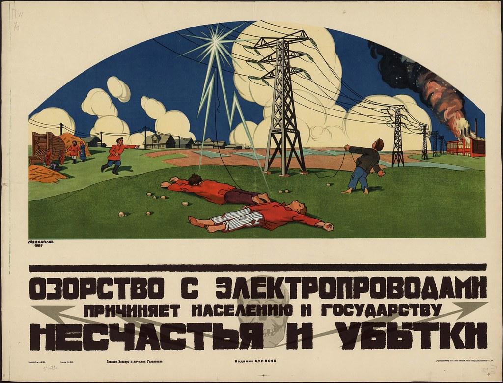 1925. Озорство с электропроводами причиняет населению и государству несчастья и убытки