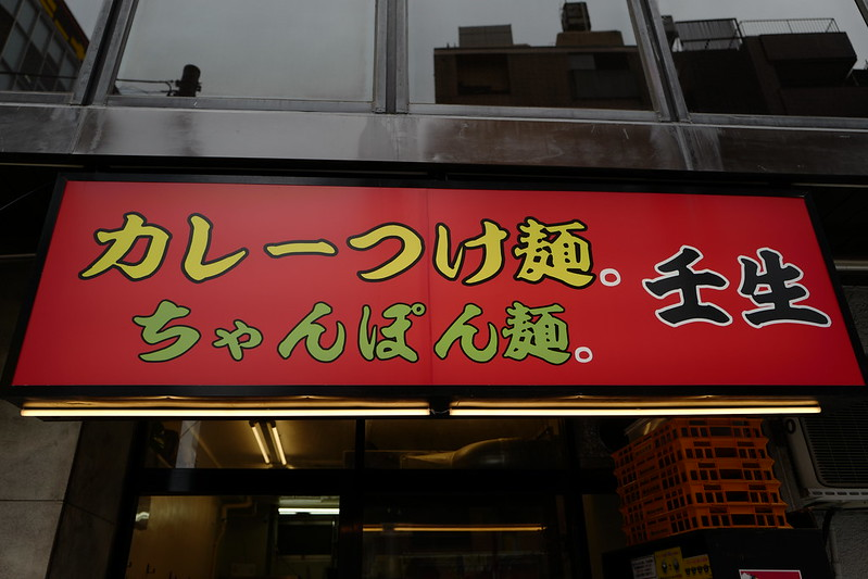 Leica Q池袋北口カレーつけ麺ちゃんぽん麵壬生看板