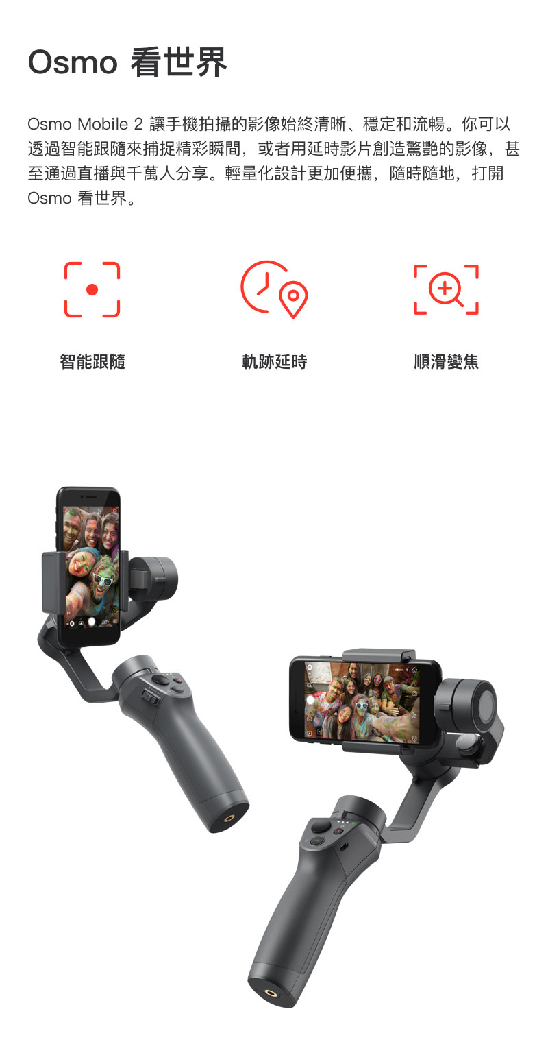 osmo_mobile02