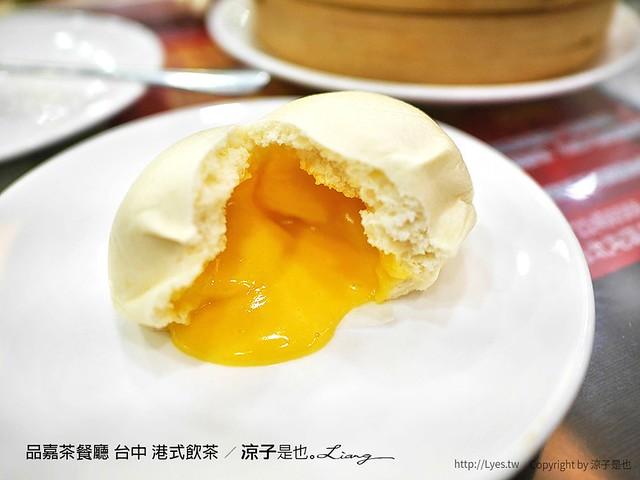 品嘉茶餐廳 台中 港式飲茶 18