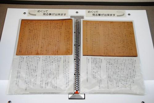 200 Museo de los kamikaces en Chiran (15)