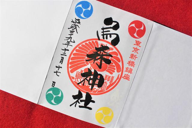 karasumori-gosyuin5001