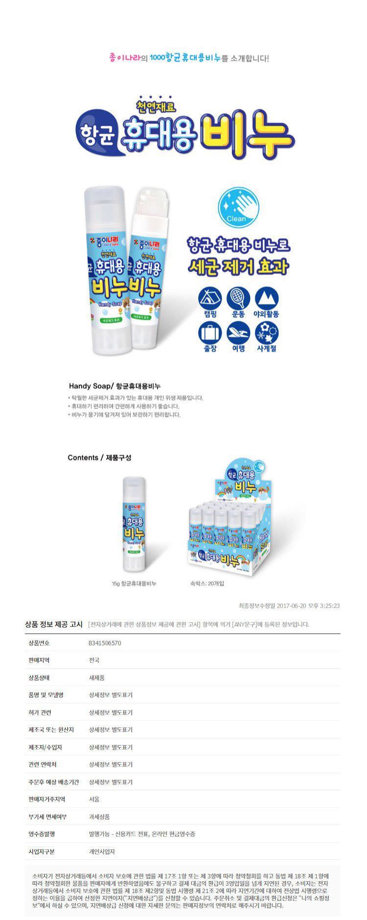 韓國洗手EC