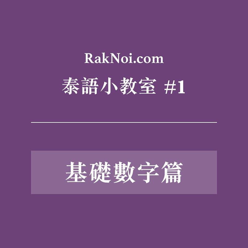 泰語小教室#1 簡單實用!數字基本篇