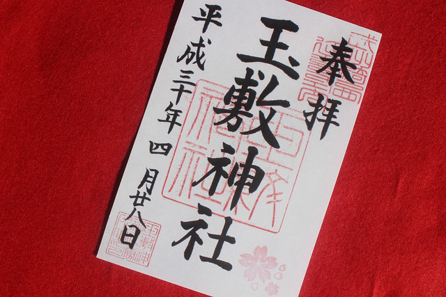 tamashikijinja-gosyuin008