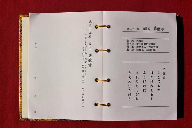 saikoku-gosyuincho019