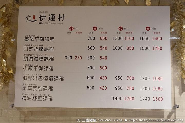 伊通村按摩價格