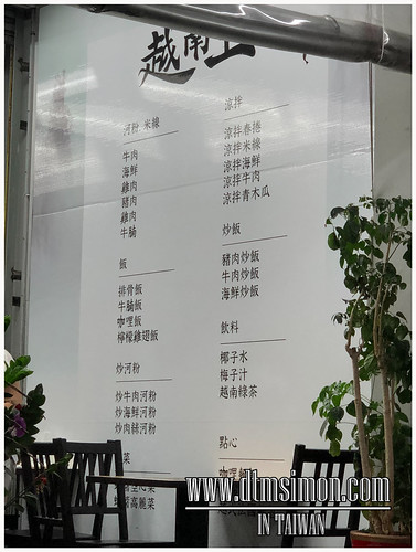 越南王大墩店
