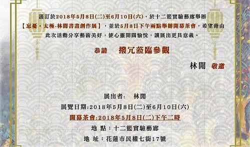唐玉書在十二籃實驗藝廊 (7)
