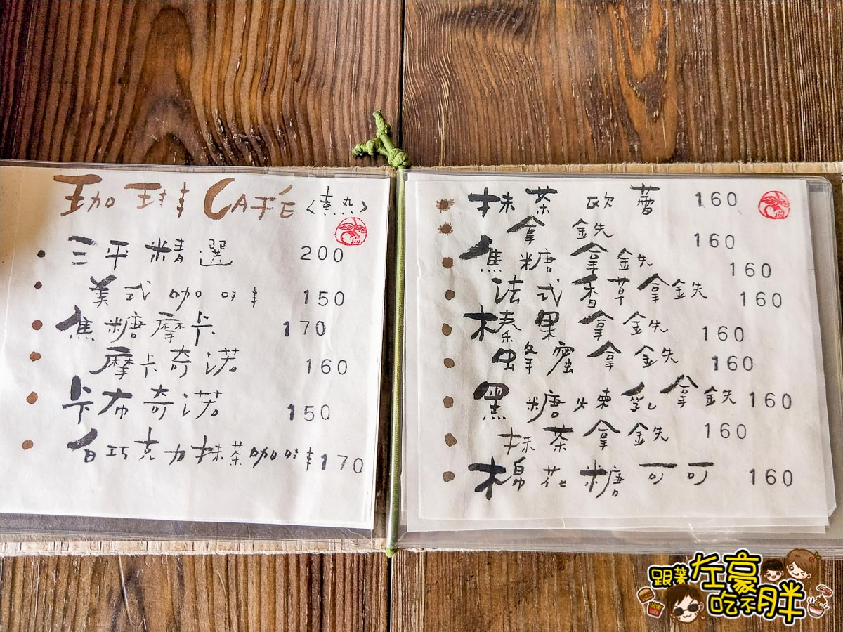 屏東美食三平咖啡-13