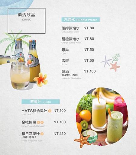 葉子 菜單12