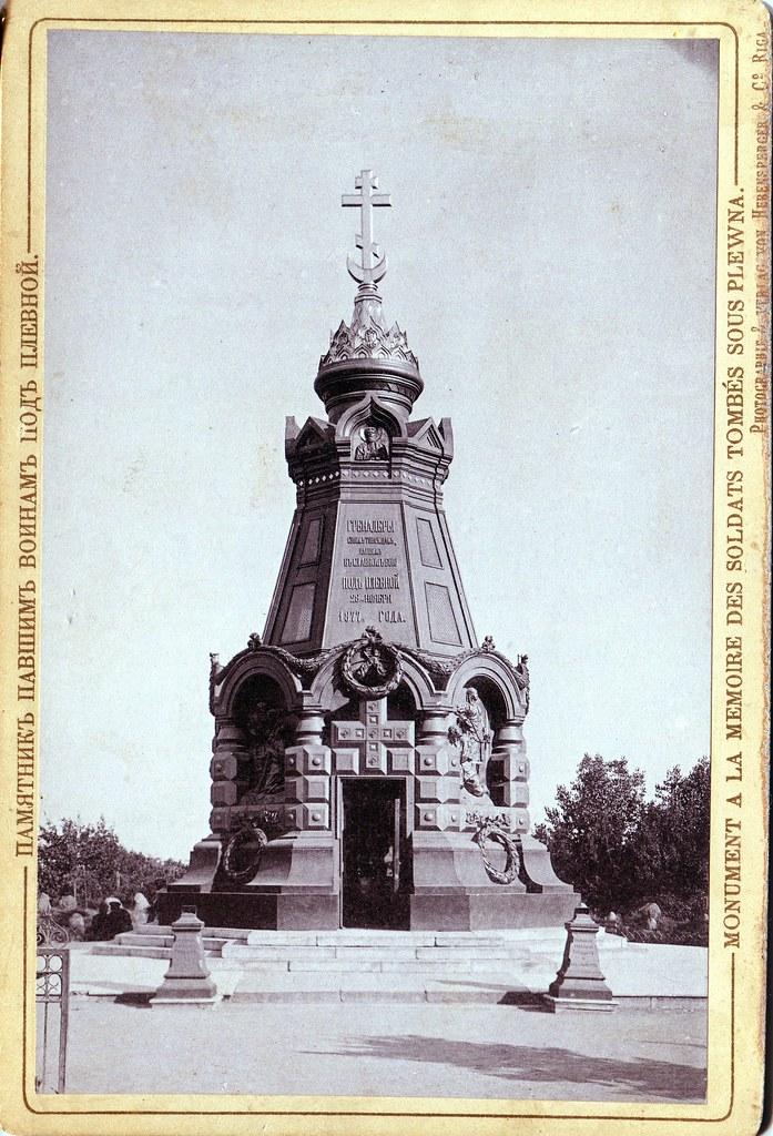 Памятник павшим воинам под Плевной