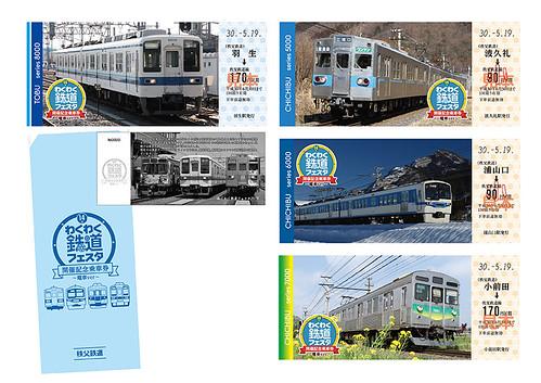 わくわく鉄道フェスタ開催記念~電車ver~