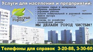 chistii gorod-02_web