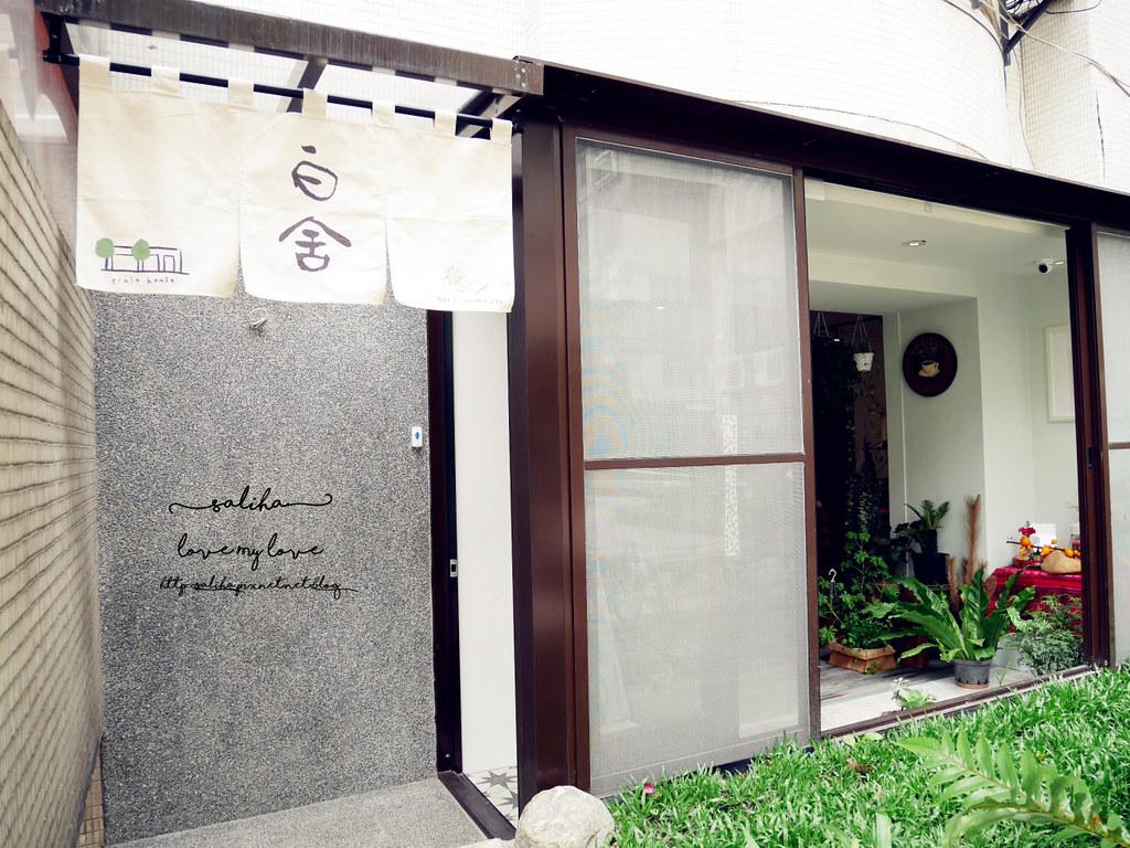 台北大學附近咖啡館推薦白舍 (1)