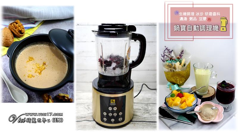 鍋寶全自動調理機